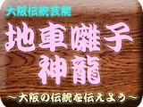 地車囃子 神龍 (PC用)